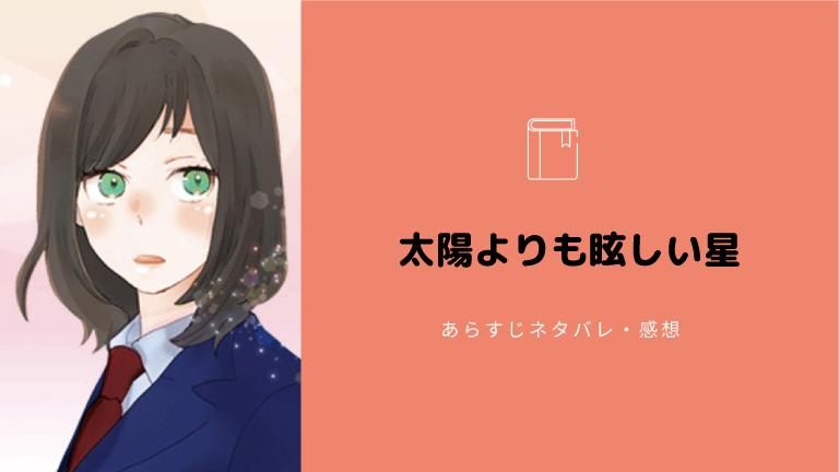 太陽よりも眩しい星(3話)のネタバレと感想!2021年8月発売9月号掲載