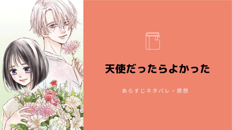 天使だったらよかった(3話)のネタバレと感想!2021年9月発売10月号掲載